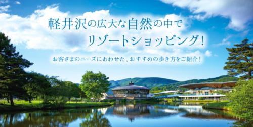 軽井沢・プリンセスショッピングプラザ