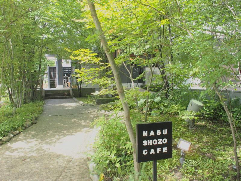 「NASU SHOZO CAFE」に続くおしゃれな道