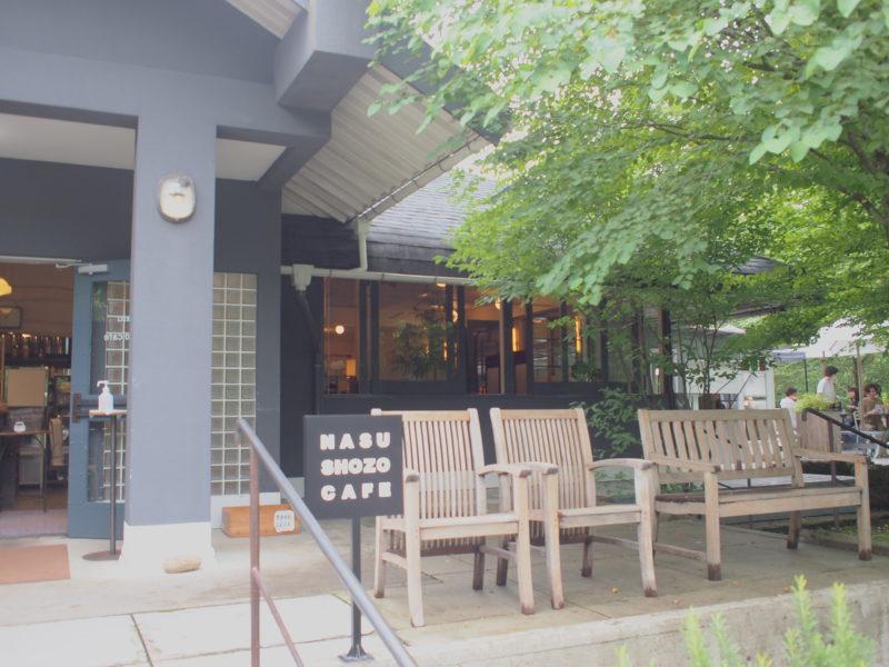 「NASU SHOZO CAFE」の外観