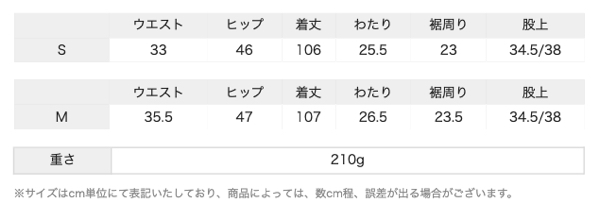 サイドジップワイドスラックスのサイズ表