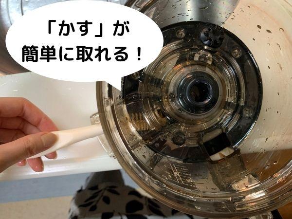ブラシを入れれば簡単に掃除できる