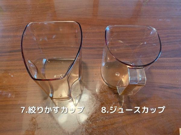 ヒューロム(H-AA)の絞りかすカップ、ジュースカップ