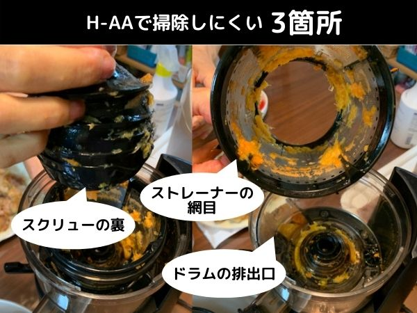 H-AAで掃除しにくい3箇所の様子