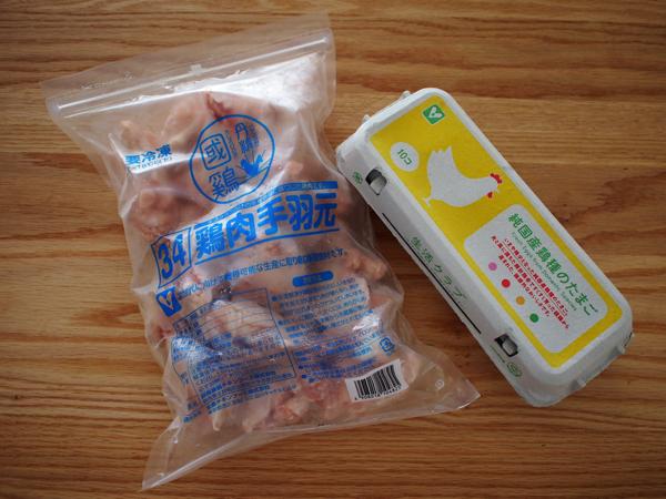 鶏肉手羽元1kgと鶏卵10個パック