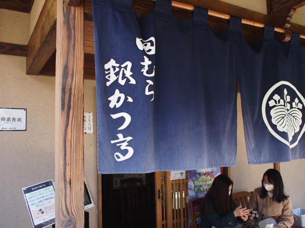 田村銀かつ亭